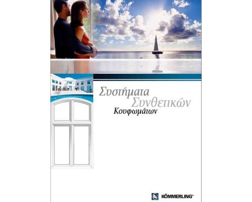 Καταλογος pdf συνθετικα κουφωματα 2