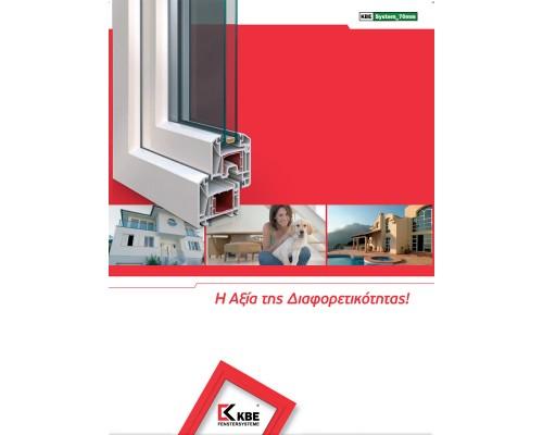 Καταλογος pdf συνθετικα κουφωματα  ΚΒΕ